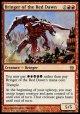 【日本語版】赤の夜明けの運び手/Bringer of the Red Dawn