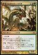 【日本語版】野蛮生まれのハイドラ/Savageborn Hydra