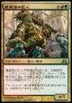 【日本語版】瘡蓋族の巨人/Scab-Clan Giant