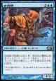 【日本語版】古術師/Archaeomancer
