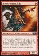 【日本語版】ゴブリンの付け火屋/Goblin Arsonist