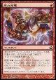 【日本語版】馬力充電/Dynacharge