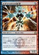【日本語版】ニヴメイガスの精霊/Nivmagus Elemental