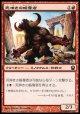 【日本語版】死呻きの略奪者/Deathbellow Raider