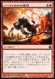 【日本語版】パーフォロスの激怒/Rage of Purphoros