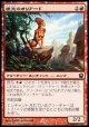 【日本語版】槍先のオリアード/Spearpoint Oread