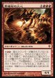 【日本語版】黒曜石の火心/Obsidian Fireheart